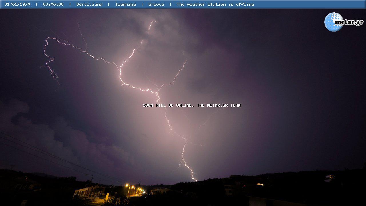 Webcam Δερβίζιανα Ιωαννίνων