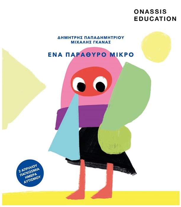 Onassis Foundation - Παγκόσμια ημέρα αυτισμού